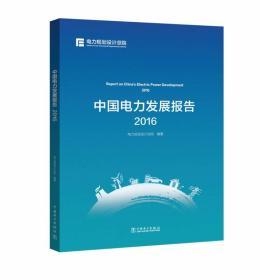 中国电力发展报告2016