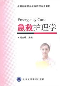 全国高等职业教育护理专业教材:急救护理学