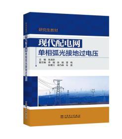 研究生教材  現代配電網單相弧光接地過電壓