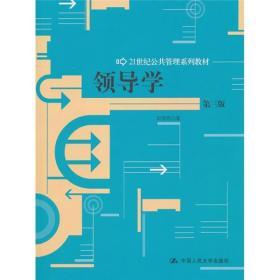 领导学(第3版)/21世纪公共管理学系列教材