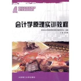 (新世纪应用型高等教育)会计学原理实训教程(会计类)