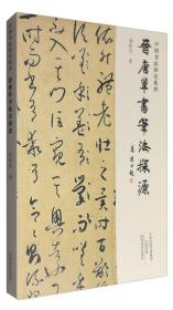 中国书法研究系列:晋唐草书笔法探源