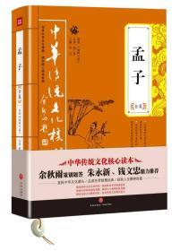 中华传统文化核心读本:孟子全集