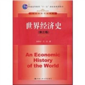 世界经济史(第三版)