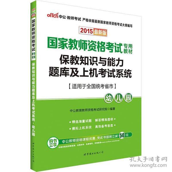 保教知识与能力题库及上机考试系统·幼儿园(新版)
