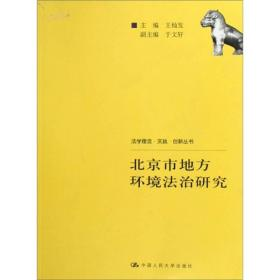 北京市地方环境法治研究