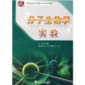 【二手包邮】分子生物学实验 李钧敏 浙江大学出版社