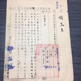 民国三十八年《联合勤务第六补给区司令部调令一份》