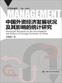 中国外贸经济发展状况及其影响的统计研究