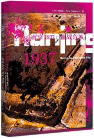 甲骨文丛书·南京1937:血战危城