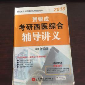 贺银成2013考研西医综合辅导讲义