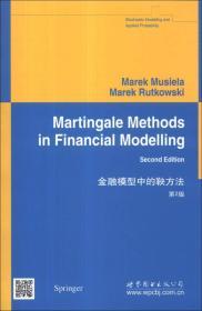 金融模型中的鞅方法-第2版