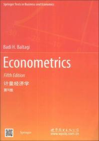 计量经济学-第5版-(影印版)
