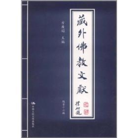 藏外佛教文献:总第十六辑