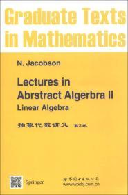 抽象代数讲义(第2卷)