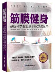 筋膜健身 系统科学的筋膜训练方法全书