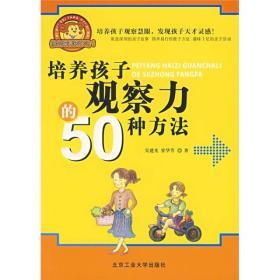 培养孩子观察力的50种方法