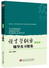 语言学纲要辅导及习题集(修订版)