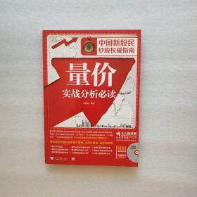 中国新股民炒股权威指南:量价实战分析必读 【附光盘】