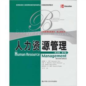 人力资源管理(英文版·第7版)