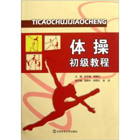 正版二手体操初级教程张予南高留红北京体育大学出版社9787564407452有笔记