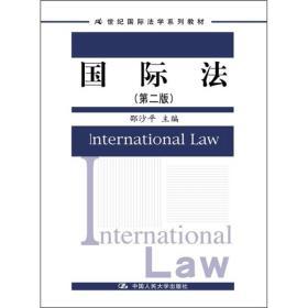 国际法(第二版)邵沙平 主编