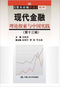 现代金融:理论探索与中国实践(第13辑)(《资本市场评论》精粹)