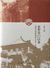 有哲学门以来 北京大学哲学系1912-2012 精装 李四龙 著作 中国哲学社科 生活.读书.新知三联书店 9787108041906