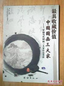 最具收藏价值中国画三大家--中国当代国画三大家作品赏析