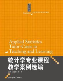 统计学专业课程教授教化案例选编