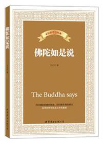 佛陀如是说