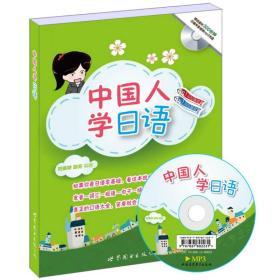 中国人学日语(书+MP3)