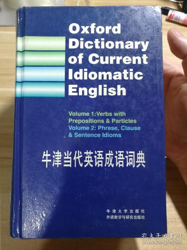 牛津当代英语成语词典