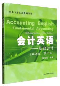 会计英语:基础会计(双语版 第3版)/财会专业英语系列教材