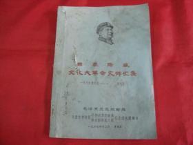 无产阶级文化大革命文件汇编(1966·8---1967·9)