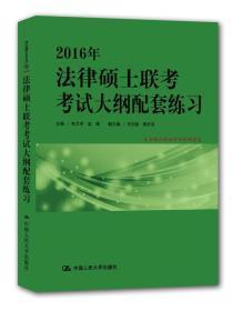 2016年法律硕士联考考试大纲配套练习 朱力宇 孟唯 中国人民大