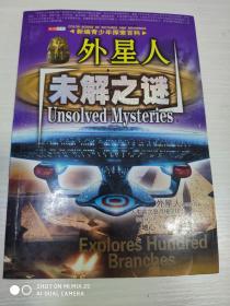 外星人未解之谜
