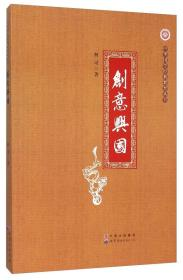 创意兴国/中华国学经典教育丛书 ,