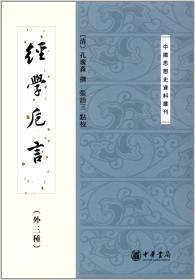 中国思想史资料丛刊:经学卮言(外三种)