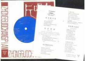 298小薄膜唱片:外国歌曲-参加联欢会等4首BM00847带词 品特佳