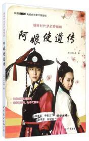 朝鲜时代梦幻爱情剧:阿娘使道传