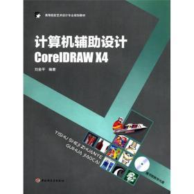 高等院校艺术设计专业规划教材:计算机辅助设计CorelDRAW X4