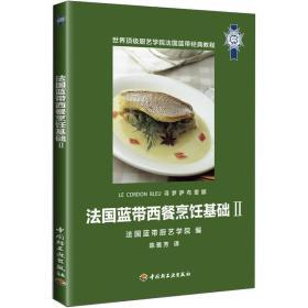 法国蓝带西餐烹饪基础Ⅱ