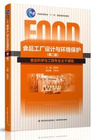 食品工厂设计与环境保护(第二版)