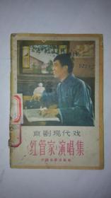 65年一版一印  京剧现代戏   红管家 演唱集