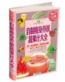 自制瘦身养颜蔬果汁大全(超值全彩白金版)