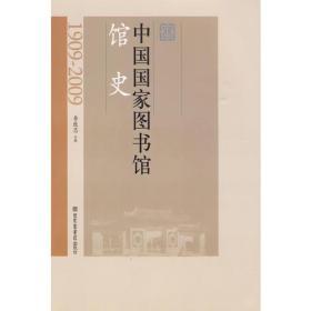 中国国家图书馆馆史 专著 1909-2009 李致忠主编 zhong guo guo jia tu shu guan guan shi