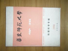华东师范大学学报【1990年.地理科学专辑】
