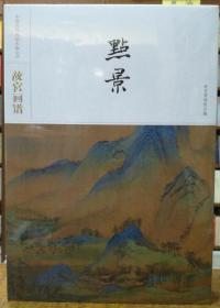 中国历代名画类编系列:故宫画谱.点景