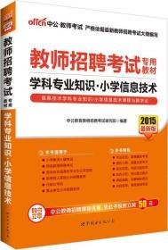 中公版·2015教师招聘考试专用教材:学科专业知识小学信息技术(新版)